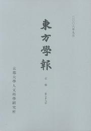 中国書店新書報(113)